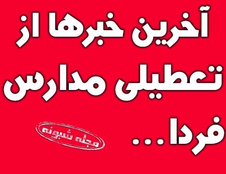 تعطیلی مدارس استان های کشور فردا شنبه 23 آذر 98