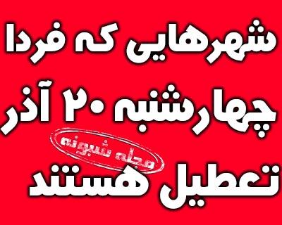 تعطیلی مدارس استان های کشور فردا چهارشنبه 20 آذر 98