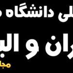 تعطیلی دانشگاه های تهران و البرز (کرج) چهارشنبه و پنجشنبه 4 و 5 دی 98