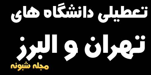 تعطیلی دانشگاه های تهران و البرز (کرج) فردا دوشنبه 2 دی 98