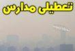 تعطیلی مدارس سمنان و مشهد و اصفهان دوشنبه 11 آذر