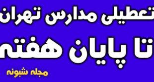 تعطیلی مدارس تهران به مدت سه روز تا آخر هفته دی ماه