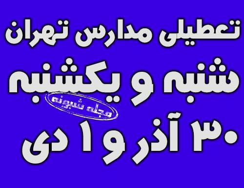 تعطیلی مدارس تهران ،ورامین ،پیشوا و قرچک شنبه و یکشنبه ۳۰ آذر و ۱ دی