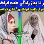 بیوگرافی طیبه ابراهیم بازیگر و همسرش و دخترش +تصاویر