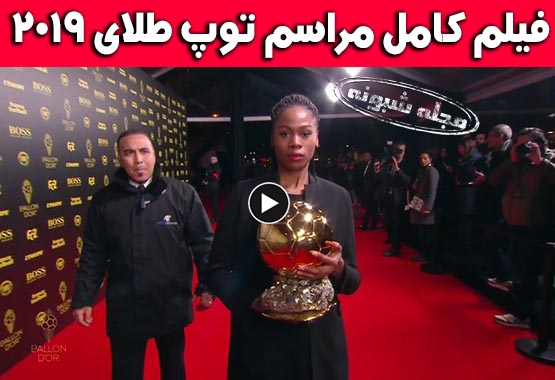 مراسم توپ طلا 2019 + تصاویر و فیلم برندگان مراسم توپ طلا 2019