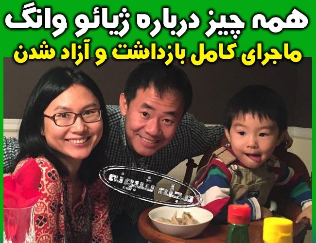 ژیائو وانگ کیست؟ بیوگرافی و علت بازداشت ژیائو وانگ جاسوس محقق چینی آمریکایی