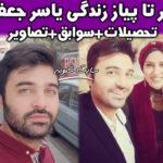 بیوگرافی یاسر جعفری بازیگر نقش امیر حافظ در سریال جراحت +تصاویر