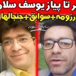 بیوگرافی یوسف سلامی خبرنگار بیست و سی