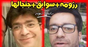 بیوگرافی یوسف سلامی خبرنگار بیست و سی +اینستاگرام