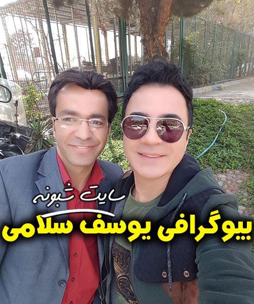 بیوگرافی یوسف سلامی خبرنگار بیست و سی صدا و سیما +اینستاگرام
