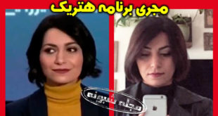 زهرا علیپور | بیوگرافی زهرا علیپور مجری برنامه هتریک ایران اینترنشنال
