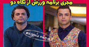 بیوگرافی آرش ظلی پور مجری برنامه ورزش از نگاه دو
