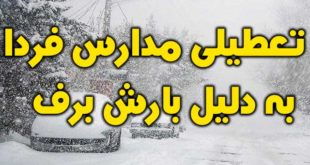 تعطیلی مدارس کشور فردا به دلیل بارش برف (دوشنبه 30 دی 98)