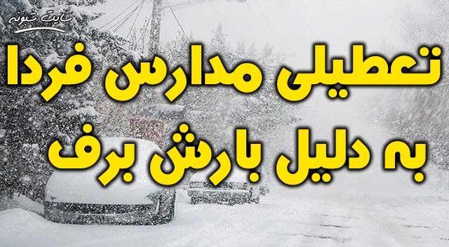 تعطیلی مدارس فردا سه شنبه 29 بهمن 98 بارش برف +اسامی شهرها