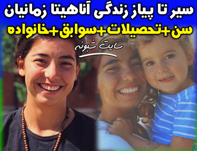 بیوگرافی آناهیتا زمانیان فوتبالیست ایرانی الاصل یوونتوس +سوابق