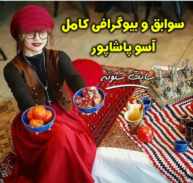 بیوگرافی آسو پاشاپور بازیگر نقش پونه در سریال ملکاوان +تصاویر