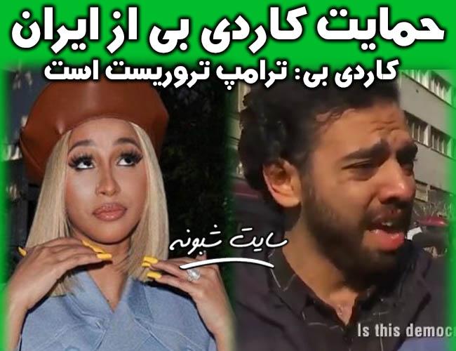 بیوگرافی کاردی بی خواننده و رپ خوان + حمایت از ایران و سردار سلیمانی