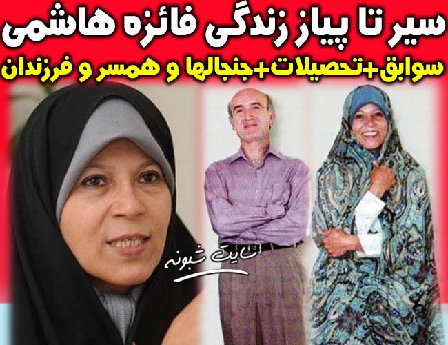 بیوگرافی فائزه هاشمی رفسنجانی و همسرش حمید لاهوتی +فرزندان