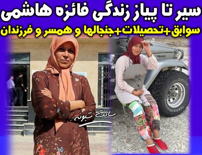 عکس های جنجالی فائزه هاشمی رفسنجانی و همسرش حمید لاهوتی +فرزندان