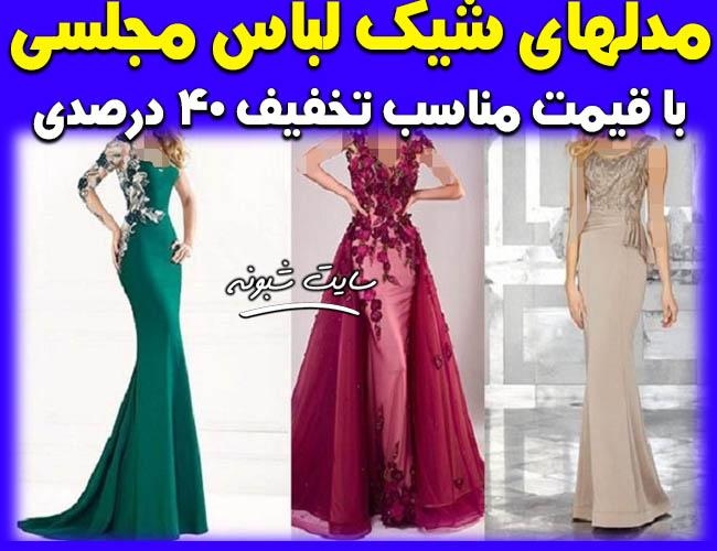 مدل لباس مجلسی جدید و شیک 2020 + قیمت و خرید اینترنتی