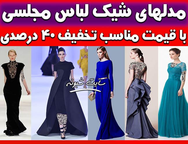 مدل لباس مجلسی جدید زنانه و شیک 2020 + قیمت مناسب