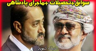 بیوگرافی هیثم بن طارق آل سعید پادشاه عمان و همسرش +تصاویر