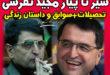 بیوگرافی مجید تفرشی تاریخ نگار و همسرش + سوابق