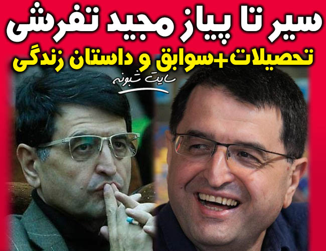 بیوگرافی مجید تفرشی تاریخ نگار و کارشناس سیاسی و همسرش+ تصاویر