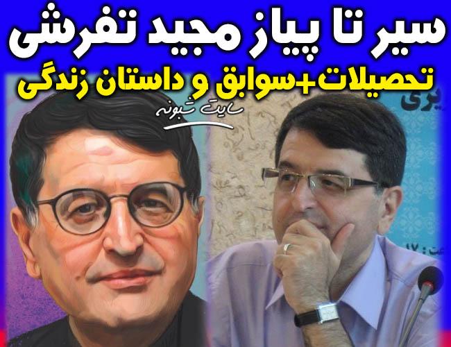 بیوگرافی مجید تفرشی تاریخ نگار و کارشناس سیاسی و همسرش + تصاویر