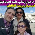 بیوگرافی حامد اسماعیلیون و همسرش پریسا اقبالیان +درگذشت همسر و دخترش