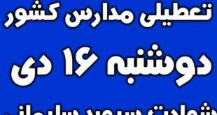 تعطیلی مدارس تهران و کشور فردا دوشنبه 16 دی تشییع سردار سلیمانی