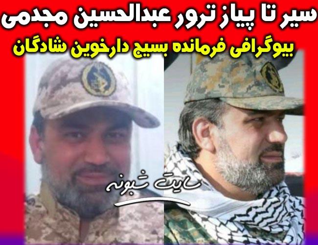 عبدالحسین مجدمی فرمانده بسیج دارخوین شادگان ترور شد +بیوگرافی