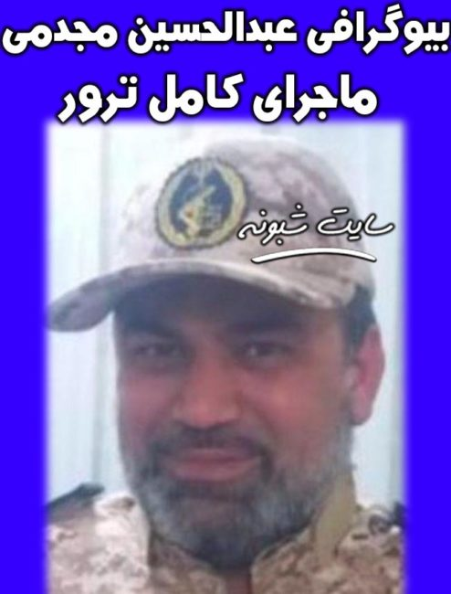 ترور عبدالحسین مجدمی فرمانده بسیج دارخوین شادگان +بیوگرافی
