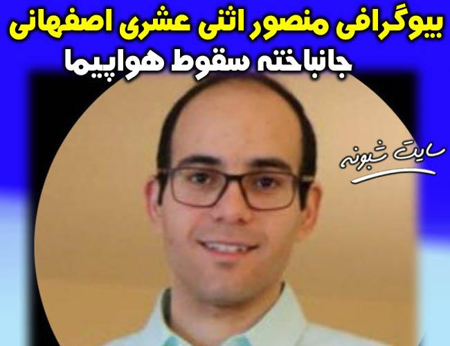 بیوگرافی مهندس منصور اثنی عشری اصفهانی جانباخته هواپیمای مسافربری