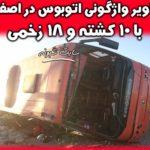 واژگونی اتوبوس در اصفهان + تصاویر و جزئیات کامل