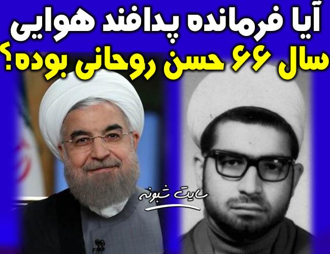 فرمانده پدافند هوایی 66 حسن روحانی بوده؟ ماجرای شهادت عباس بابایی