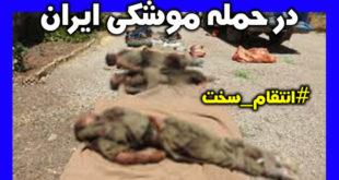 حمله موشکی سپاه به پایگاه آمریکا در عراق +جزئیات