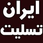 عکس نوشته ایرانم تسلیت برای استوری و پروفایل هموطن تسلیت