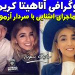 بیوگرافی آناهیتا کریمی همسر سردار آزمون کیست + ماجرای آشنایی