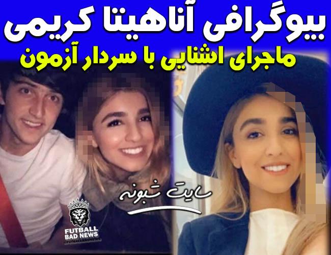 بیوگرافی آناهیتا کریمی همسر سردار آزمون + ماجرای آشنایی و پیج اینستاگرام