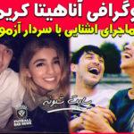 بیوگرافی آناهیتا کریمی همسر سردار آزمون + ماجرای آشنایی و ازدواج