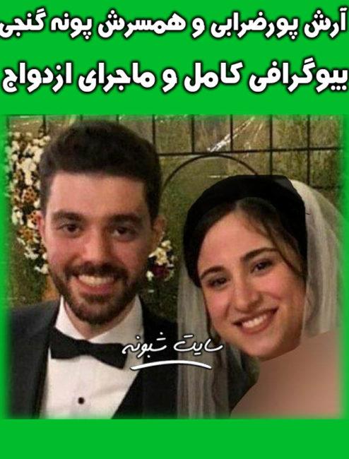 بیوگرافی آرش پورضرابی و همسرش پونه گنجی +ماجرای ازدواج و درگذشت