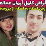 آرمان عبدالعالی کیست؟ حکم اعدام آرمان عبدالعالی قاتل