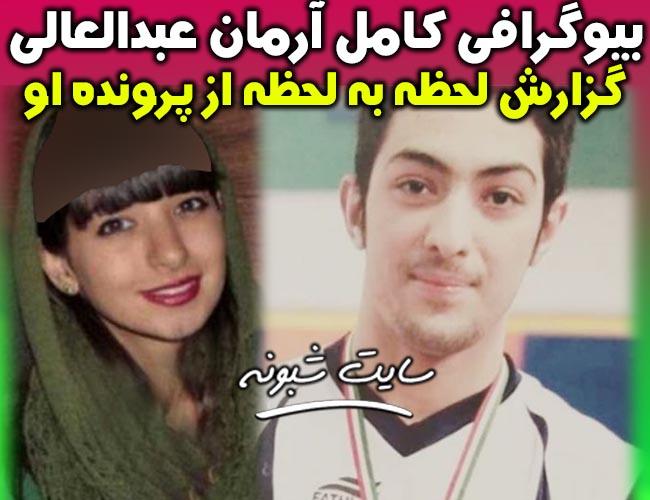 آرمان عبدالعالی کیست؟ حکم اعدام آرمان عبدالعالی قاتل غزاله شکور