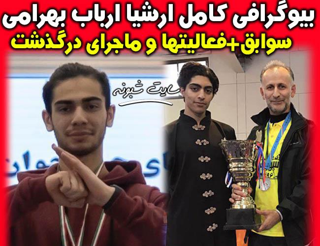 بیوگرافی ارشیا ارباب بهرامی قهرمان ووشو +درگذشت (سقوط هواپیما)