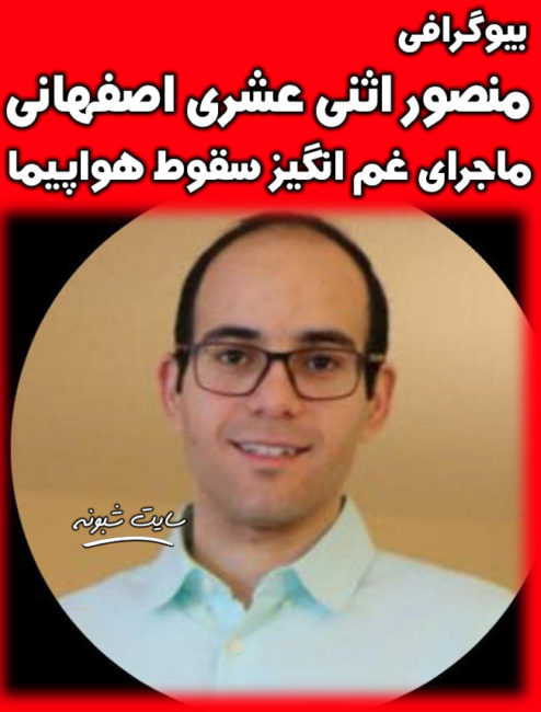 بیوگرافی منصور اثنی عشری اصفهانی جانباخته هواپیمای مسافربری