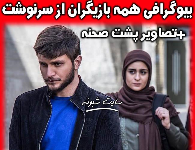 اسامی بازیگران فصل دوم سریال از سرنوشت +خلاصه داستان و تصاویر