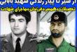 بیوگرافی شهید عباس بابایی و فرزندانش +ماجرای شهادت شهید بابایی