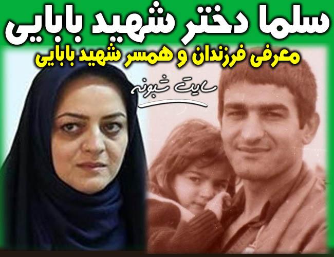 بیوگرافی شهید عباس بابایی و سلما دخترش شهید بابایی