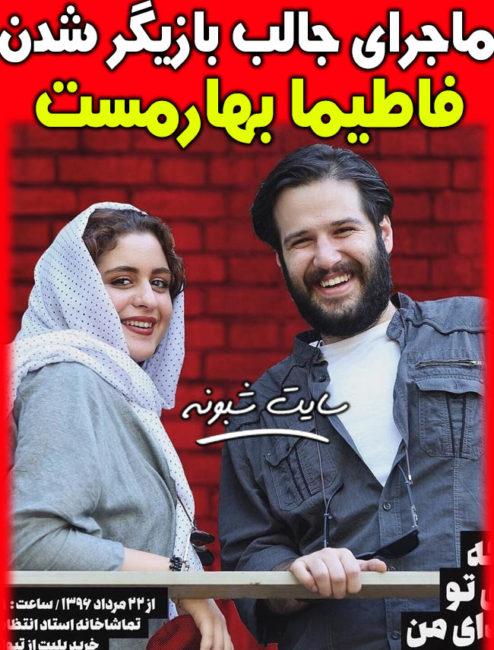 ازدواج فاطیما بهارمست و همسرش بازیگر نقش نغمه در سریال از سرنوشت +تصاویر